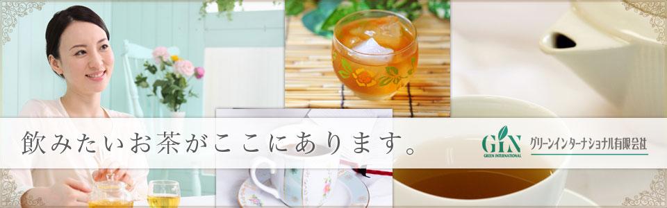 伝統の味・香り(リーフ茶)と時代が求める技術(インスタント茶)をご提供します。